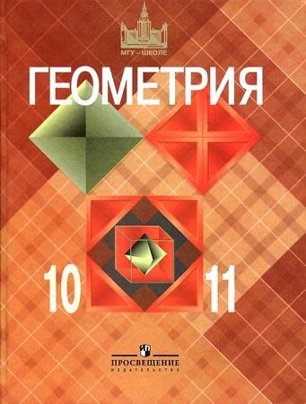 Скачать ГДЗ по Геометрии 10-11 класс. Атанасян Л.С., Бутузов В.Ф., Кадомцев С.Б.