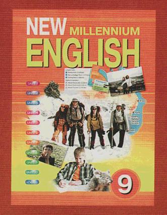 english millenium решебник скачать