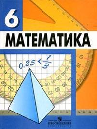 ГДЗ 6 класс Математика Дорофеев Г.В., Шарыгин И.Ф., Суворова С.Б.